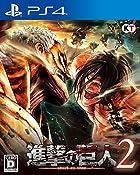 進撃の巨人2 (初回特典(エレン&リヴァイ「私服」コスチューム 早期解放シリアル) 同梱) - PS4