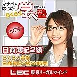 らくらく合格 日商簿記 2級(DVD講座)