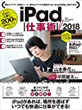 https://www.amazon.co.jp/iPad%E4%BB%95%E4%BA%8B%E8%A1%93-2018-iOS11-%E6%9C%80%E6%96%B0%E7%89%88-standards-ebook/dp/B077VD2F32?SubscriptionId=AKIAIWZYVSMXX4HMRNIQ&tag=mobiinfo99-22&linkCode=xm2&camp=2025&creative=165953&creativeASIN=B077VD2F32