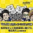 ホリエモンチャンネル for Audible-山形ムービーフェステ ィバル編-