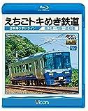 ビコム ブルーレイ展望 えちごトキめき鉄道 ~日本海ひすいライン...[Blu-ray/ブルーレイ]