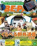 BE-PAL(ビーパル) 2018年 06 月号 [雑誌]