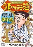 酒のほそ道レシピ四季の味傑作選―酒と肴の歳時記 (ニチブンコミックス)