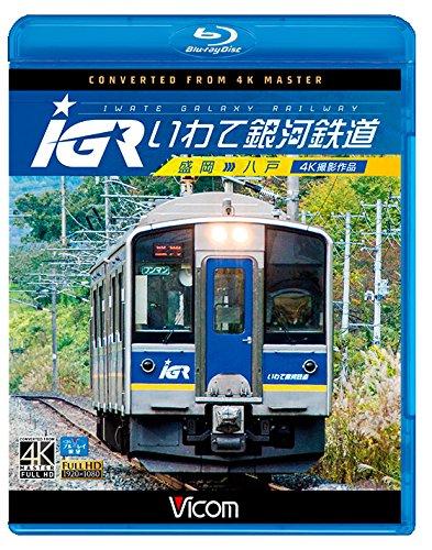 IGRいわて銀河鉄道 4K撮影 盛岡~八戸 【Blu-ray Disc】