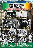 〈イタリア映画コレクション〉越境者 (コスミックDVD)