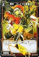 ウィクロス 爆炎 フレイスロ軍曹(パラレル) リプライドセレクター(WX-12)/シングルカード