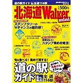 ウォーカームック  北海道Walker mini「道の駅ガイド 全道114駅」  61803‐87
