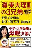 「灘→東大理III」の3兄弟を育てた母の秀才の育て方 (角川書店単行本)