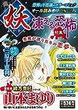 妖 -凍える恐怖特集- (マンサンコミックス)