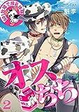 オスちち☆801牧場で搾乳体験(フルカラー) 2 (BOYS FAN)