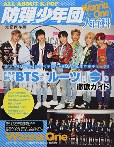 ALL ABOUT K-POP 防弾少年団 & Wanna One 大百科 [完全保存版] (マイウェイムック)