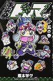 手裏拳トンマ 5 (てんとう虫コミックス)