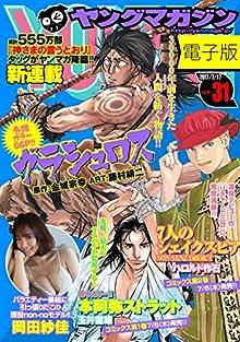 [雑誌] 週刊ヤングマガジン 2017年31号 [Weekly Young Magazine 2017-31]