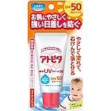 アトピタ 保湿UVクリーム SPF50(PA++++) 30g