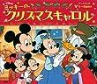 ミッキーのクリスマスキャロル (アニメランド)