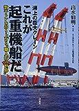 海上の巨大クレーン これが起重機船だ