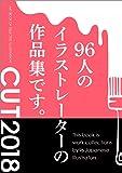 ART BOOK OF SELECTED ILLUSTRATION CUT カット2018年度版