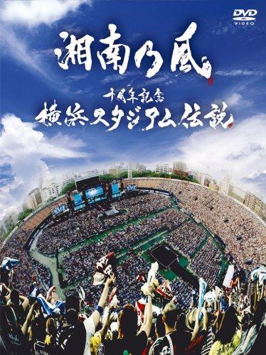 十周年記念 横浜スタジアム伝説 初回盤2DVD+CD(デジパック仕様)