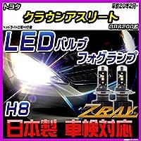トヨタ クラウンアスリート GRS200系 平成20年2月- 【 LEDホワイトバルブ】 日本製 3年保証 車検対応 LEDライト