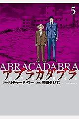 アブラカダブラ ~猟奇犯罪特捜室~(5) (ビッグコミックス) Kindle版