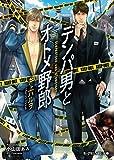 デンパ男とオトメ野郎【特典SS付き】<デンパ男とオトメ野郎> (B-PRINCE文庫)