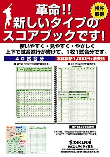サクライ貿易(SAKURAI) Promark(プロマーク) 野球 スコアブック 40試合分 154...