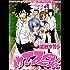 イケてる2人 (33) (ヤングキングコミックス)
