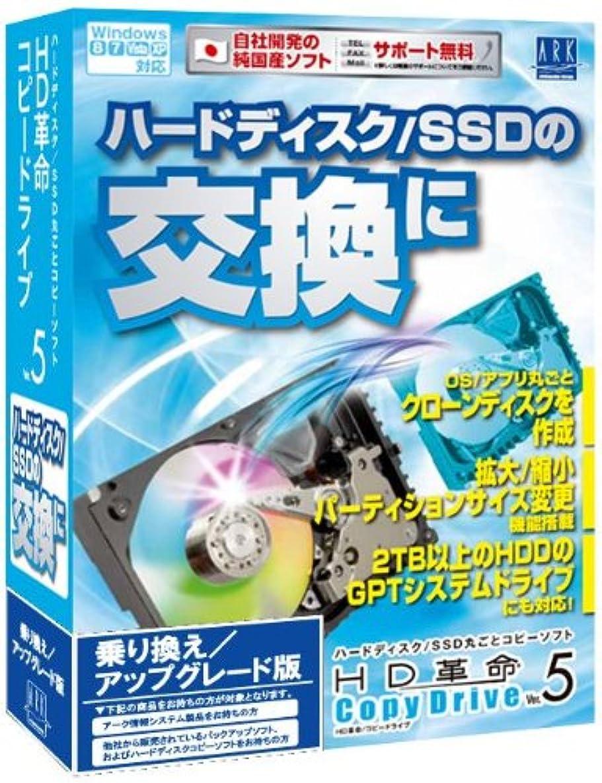 乳枯れるゆでるHD革命/CopyDrive Ver.5 Windows8対応 乗換/UG版