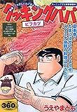 クッキングパパ ビフカツ (講談社プラチナコミックス)