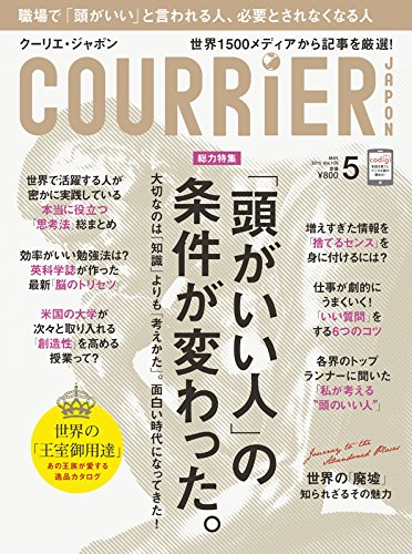COURRiER Japon (クーリエ ジャポン)2015年 05 月号の詳細を見る