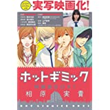 ホットギミック特装版BOX (1) ([特装版コミック])