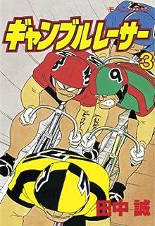 ギャンブルレーサー(3) (モーニングコミックス)