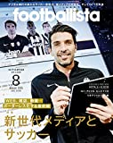 月刊footballista (フットボリスタ) 2016年 08月号 [雑誌]