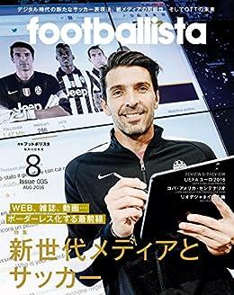 [footballista]の月刊footballista (フットボリスタ) 2016年 08月号 [雑誌]