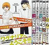 WEB版 WORKING!! コミック 1-最新巻 セット (ヤングガンガンコミックス) コミック