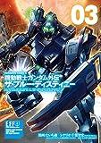 機動戦士ガンダム外伝 ザ・ブルー・ディスティニー(3) (角川コミックス・エース)
