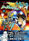 シージェッター海斗2 (トクマコミックス)