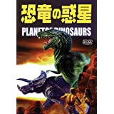 恐竜の惑星 [DVD]