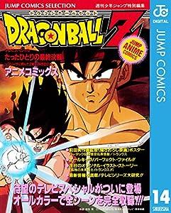 ドラゴンボールZ アニメコミックス 14巻 表紙画像