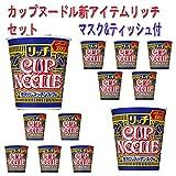 日清食品 カップヌードル リッチ 12食×2箱セット