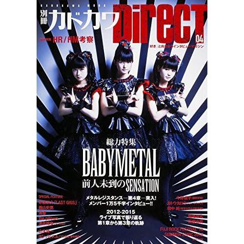 別冊カドカワ DirecT04 BABYMETAL (カドカワムック)