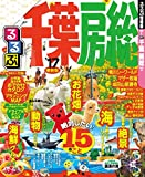 るるぶ千葉 房総'17 (るるぶ情報版(国内))