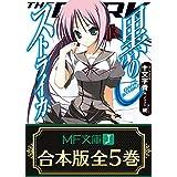 【合本版】黒のストライカ 全5巻<【合本版】黒のストライカ 全5巻> (MF文庫J)