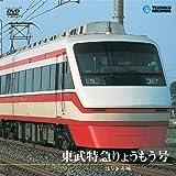 東武特急りょうもう号(浅草~赤城) [DVD] 画像