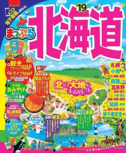 まっぷる 北海道'19 (マップルマガジン 北海道 1)