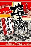 春日井製菓 塩あめ 160g