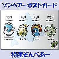 ゾンベアー ポストカード 北海道特産 絵はがき 1枚