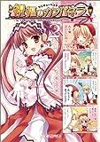 マジキュー4コマ 祝福のカンパネラ (2) (マジキューコミックス)