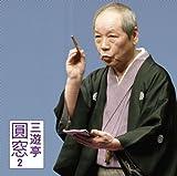 三遊亭圓窓2「朝日名人会」ライヴシリーズ52 「鼓が滝」「写経猿」