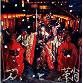 刀と鞘(初回限定盤)(DVD付)